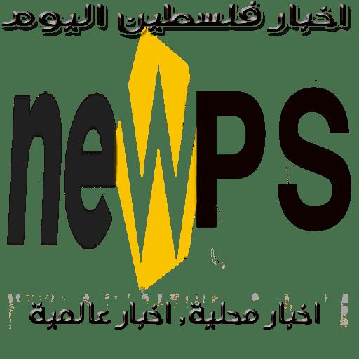 موقع اخبار فلسطين اليوم